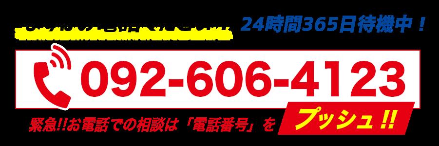24時間365日待機中!TEL:090-606-4123
