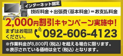 インターネット限定 技術料金+出張費(基本料金)=お支払料金 2,000円割引キャンペーン実施中!
