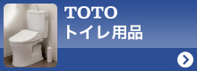 TOTOトイレ用品