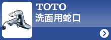 TOTO洗面用蛇口