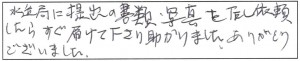福岡190623