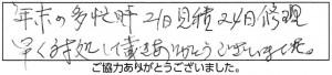 福岡201224